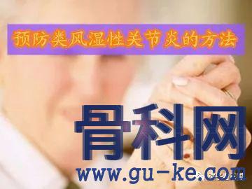怎样预防类风湿性关节炎效果更好?