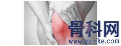 膝盖骨膜炎怎么修复?