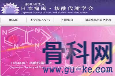 最早研发了非布司他的日本,他们是如何治疗痛风的?