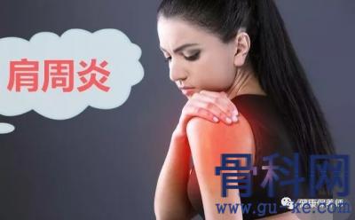 适合肩周炎的日常护理是怎样的?